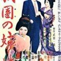 2018 Sacramento Japanese Film Festival